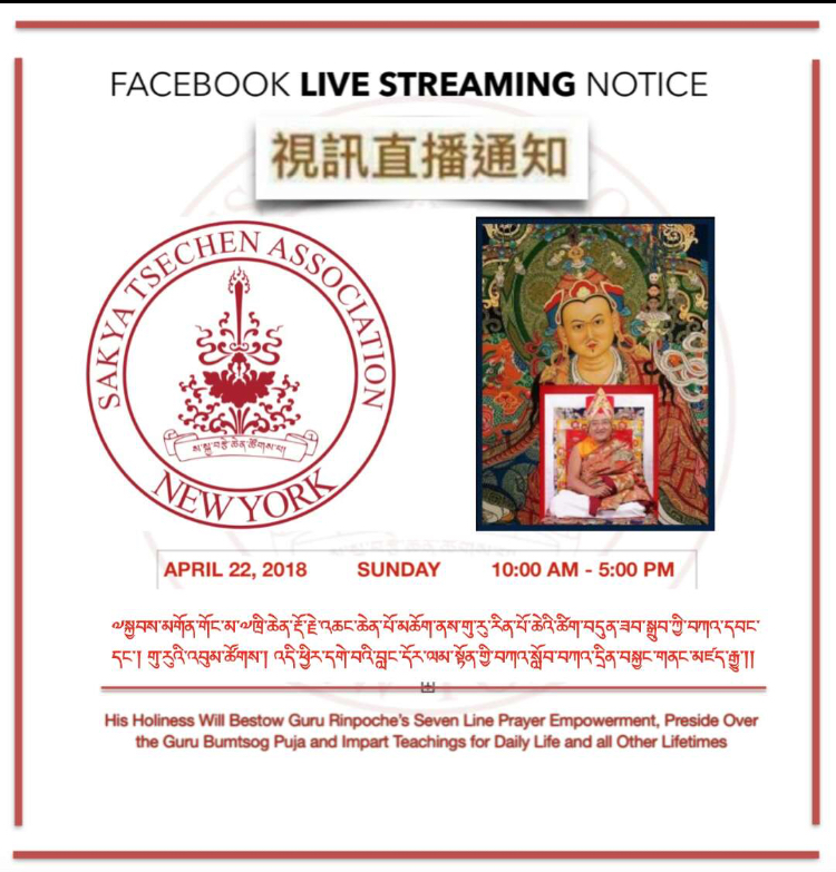 His Holiness the Sakya Gongma Trichen Rinpoche will bestow Guru Rinpoche's Seven Line Prayer Empowerment, preside over the Guru Bumtsog Puja and impart teachings for daily life and all other lifetimes.